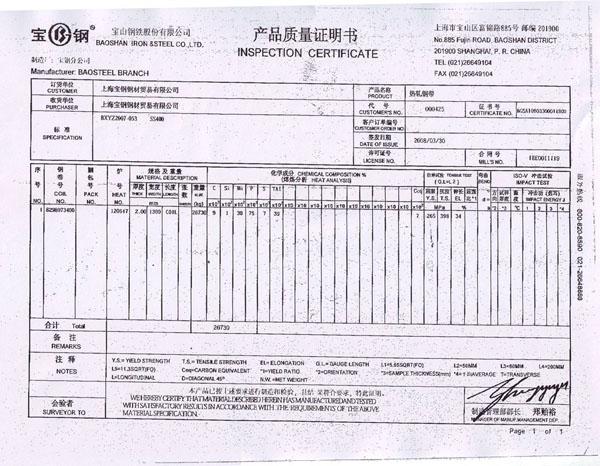 Mill certification-SS400-2